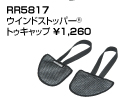 RR5817