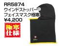 RR5874