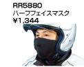RR5880