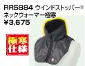 RR5884