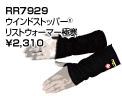 RR7929