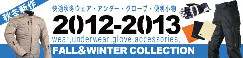 2012-2013秋冬コレクション