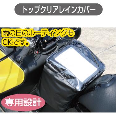 RR9218 トップクリアレインカバー装備