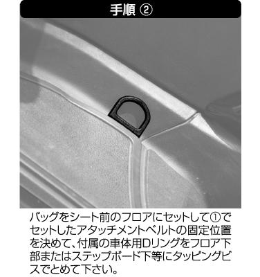 RR9218 手順2