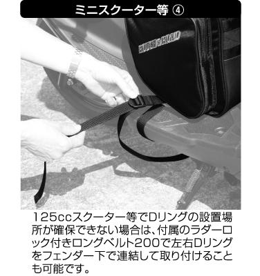 RR9218 ミニスクーター等