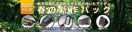 2013春夏新作バッグ collection