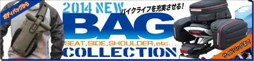 2013-14秋冬新作バッグ collection