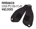 RR5903