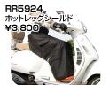 RR5924