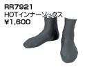 RR7921