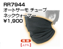 RR7944
