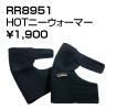 RR8951