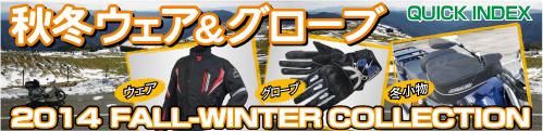 2014秋冬コレクション