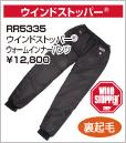 RR5335