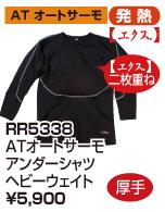 RR5338