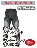 RR6886