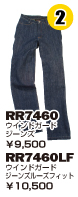 RR7460