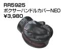 RR5925