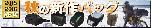 2015秋冬新作バッグ collection