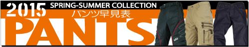2015春夏コレクション