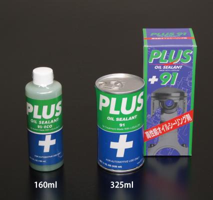 PLUS91 メタルコンディショナー