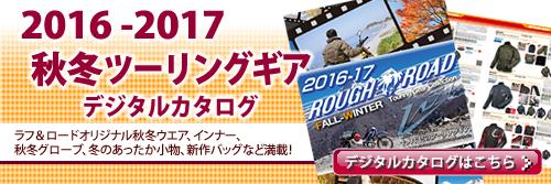 16-17FWツーリングギアデジタルカタログ