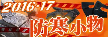 2016-17FW防寒小物