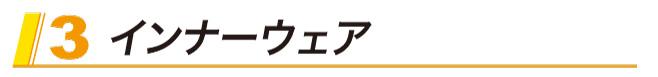 【3】インナー