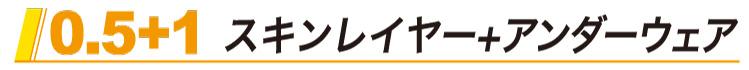 【0.5+1】スキンレイヤー+アンダーウェア