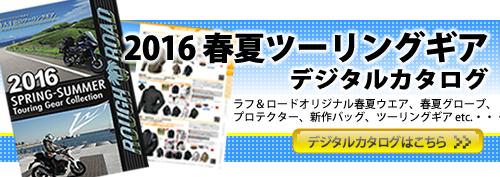 2016SSツーリングギアデジタルカタログ