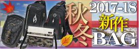 2017-18fw BAG