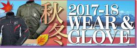 2017-18FW新作ウェア