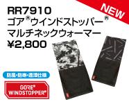 RR7910