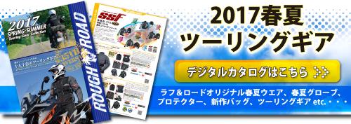 2017SSツーリングギアデジタルカタログ