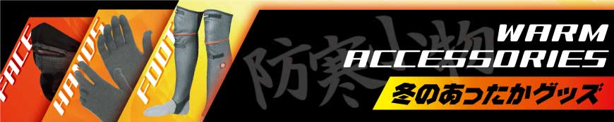 ラフ&ロード 2020-21年秋冬 防寒小物