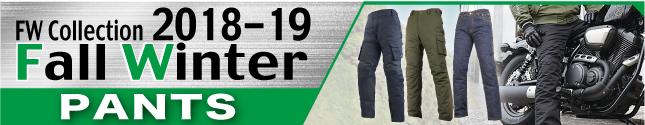 2018-19秋冬コレクション