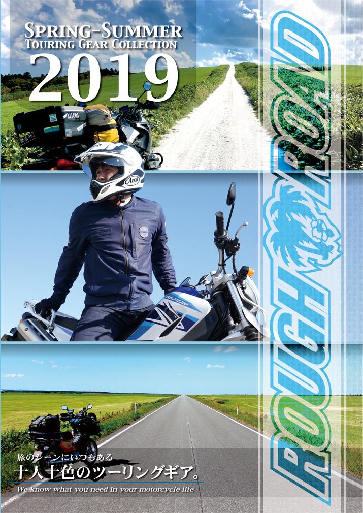 2019SS Gear Catalog