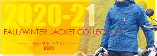 2020-21年 秋冬コレクション
