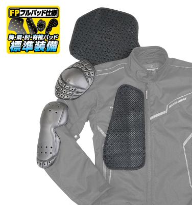 RR7242PS ライディングジャケットパッドセット 胸、肩、肘、脊椎パッド 付属(取り外し可)
