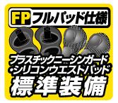 FPパッド:プラスチックニーシンガード、プラスチックウエストサイドパッド標準装備