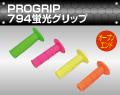 PG794  PROGRIP PG794蛍光グリップ