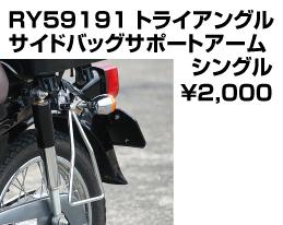 ry59190