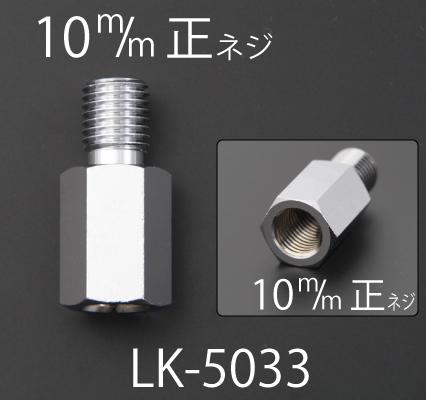 LK-5033