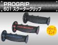 PG601 PROGRIPスクーターグリップ