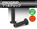 PG714 PROGRIPグリップ