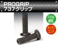 PG737 PROGRIPグリップ