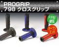 PG798 PROGRIPクロスグリップ
