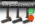 PG717 PROGRIPスーパーバイクグリップ