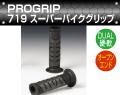 PG719 PROGRIPスーパーバイクグリップ