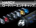 HH05 HARDY ロードバーエンドキャップ